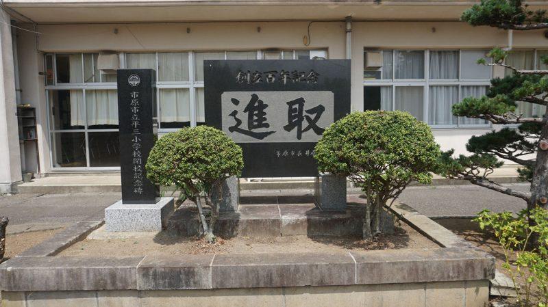 平三小学校100周年記念碑