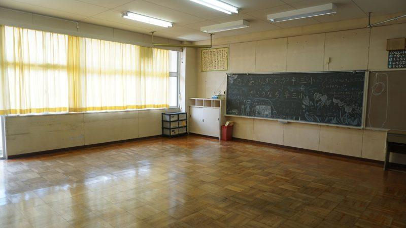 平三小学校教室